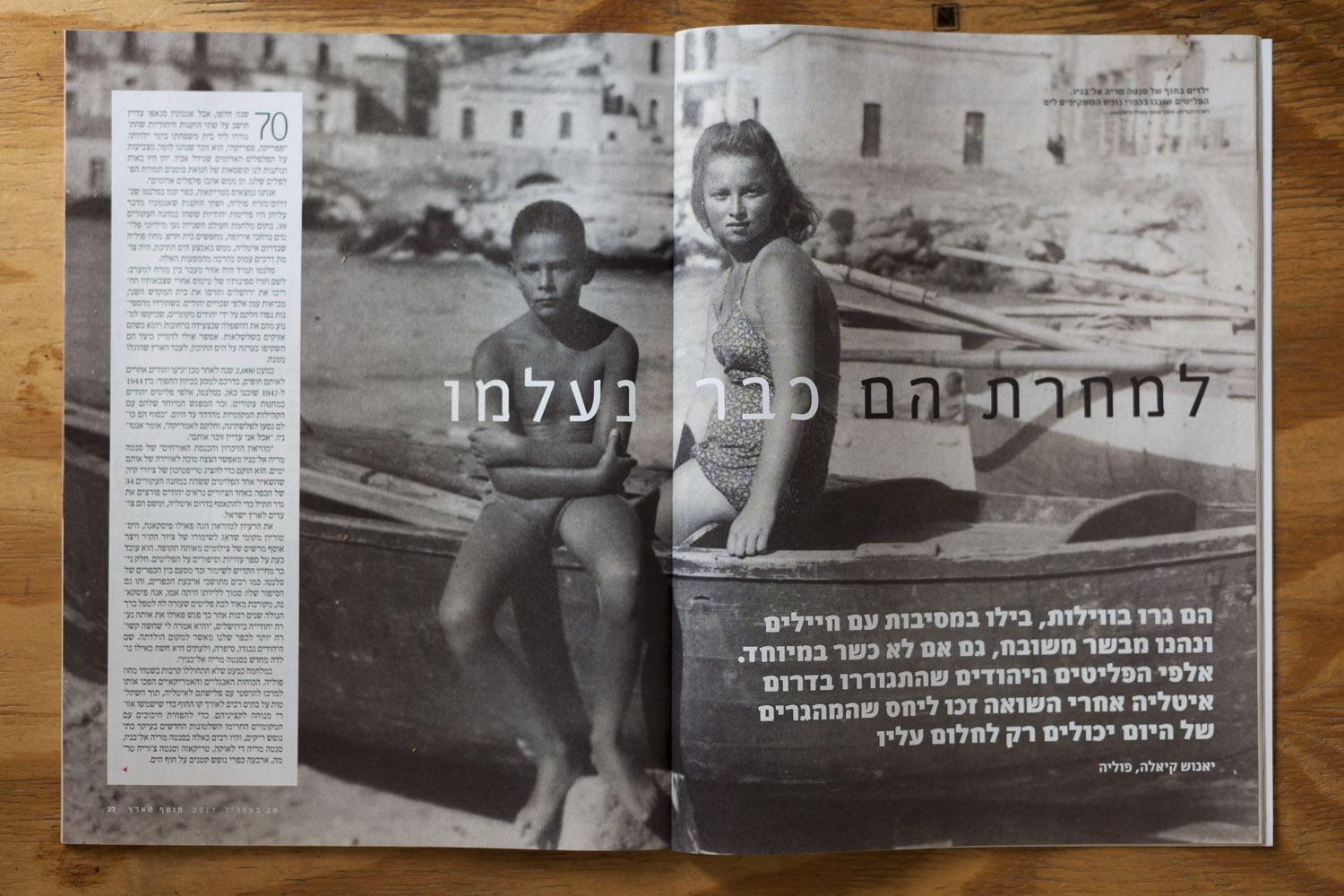 Ha'aretz weekend magazine: Jewish refugees in Salento, 1944-1947. (April 2017) link to story